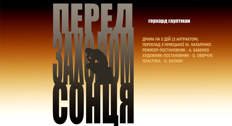 ПРЕМ`ЄРА17 червня,18.00квитки онлайн
