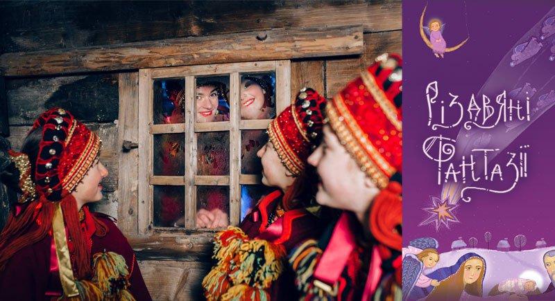 музично-театралізоване дійствоРІЗДВЯНІ ФАНТАЗІЇ9 січня,17.30 та 20.00квитки онлайн