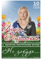 Прем'єра НЕ ЗАБУДЬ