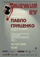 Прем'єра Заньківчанський вечір. Павло Гриценко.