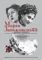 Прем'єра Марія Заньковецька