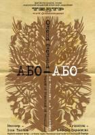 Або - або