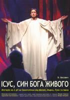 Ісус, син Бога живого