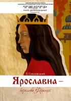 Прем'єра Ярославна - королева Франції