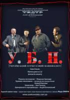 У. Б. Н. (Український буржуазний націоналіст)
