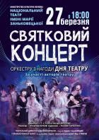 Концерт оркестру театру